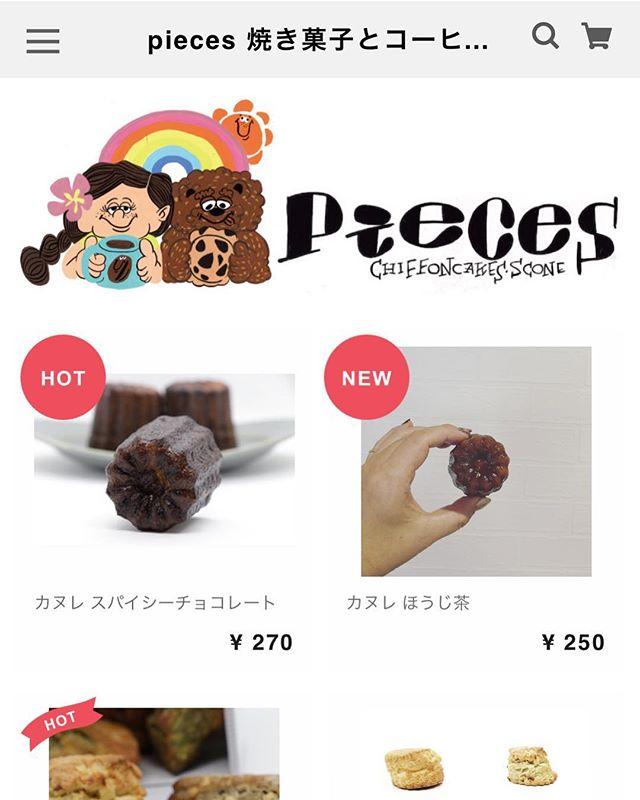 おはようございます🌞明日は@kobesharemarket です!@_coco.bake_  ちゃんと共同出店します。よろしくお願い申し上げます。さてさてpieces焼き菓子のお店 BASEページが完成しております。https://shop.pieces-chiffon.com/スコーンとカヌレがメインですが今後、商品数も増やしていけるように調整していきます。ぜひご覧くださいませー。#スコーン #焼き菓子詰め合わせ #スコーン便#スコーン部 #スコーンセット #スコーンお取り寄せ #カヌレ #カヌレ部#カヌレ好き #手作りカヌレ #BASE#baseアプリ #pieces焼き菓子