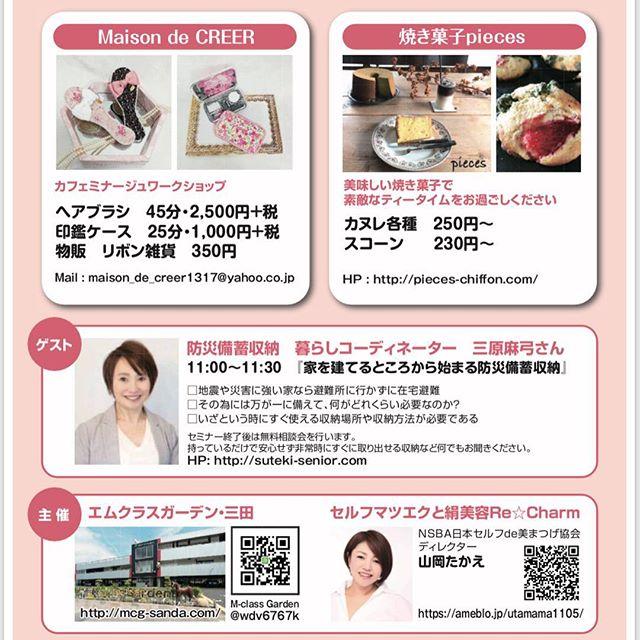 3/1 金曜日10:00〜16:00 三田市 コタニ住建ショールームTo smile mom去年の夏別のイベント出店した時のご縁で今回主催されるイベントにお誘いいただきました。ありがとうございます。カヌレ、スコーン、シフォンケーキなどたくさん焼いていきます。三田の皆さま、よろしくお願いいたします🤲#コタニ住建#三田市 #イベント出店#イベント情報 #焼き菓子販売#焼き菓子のイベント#カヌレ #cannelé de Bordeaux#マフィン #ほろほろスコーン#headpieces 今週末は@kobesharemarket です!2/9〜10 11:00スタートumieから徒歩圏内なので、ぜひ遊びに来てくださいね。たくさんのお客様のお越しをお待ちしております。