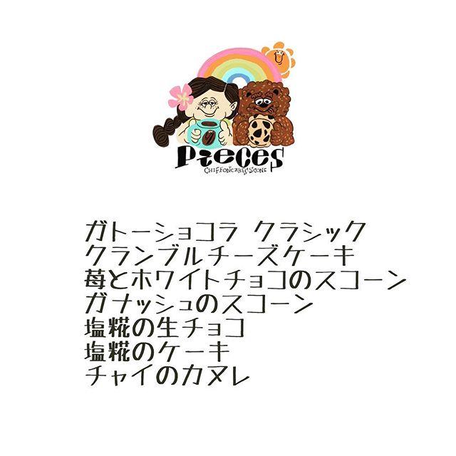 明日2/13 水曜日@taisanji_coffee さんで販売させて頂きます。メニューは上記の通りです。よろしくお願い致します。#太山寺珈琲焙煎室 #太山寺#太山寺珈琲#バレンタイン直前#バレンタイン前日#焼き菓子販売#焼き菓子屋#pieces焼き菓子#販売会#よろしくお願いします