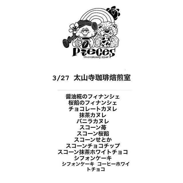 @taisanji_coffee さんで販売会 3/27 水曜日よろしくお願い申し上げます。11:00〜の予定です。売り切れ次第終了となります。ゆるーくお待ちしております!#pieces焼き菓子#焼き菓子#オーダー焼き菓子#焼き菓子販売#太山寺珈琲