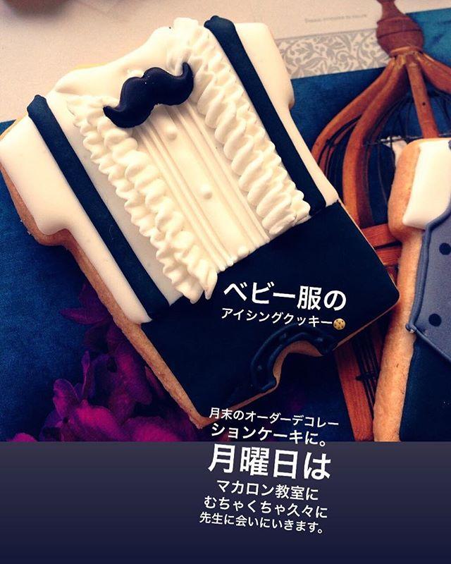 アイシングクッキーオーダーベビー服モチーフ#アイシングクッキー#アイシングクッキーオーダー #icingcookies #sugarcookie #baby#焼き菓子屋#焼き菓子販売