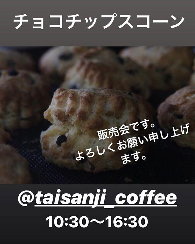 待ってます。お天気も良いので美味しいコーヒーのお共に♡@taisanji_coffee さん10:30〜16:30頃まで#太山寺珈琲#太山寺珈琲焙煎室#販売会#焼き菓子販売 #焼き菓子屋#おやつや#スコーン #シフォンケーキ#フィナンシェ