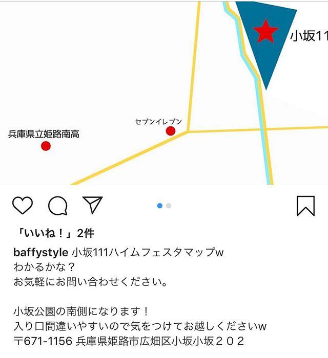 画像お借りしてます。@baffystyle さん4/27.28 は姫路 小坂ハイムフェスタ111両日合わせて111店舗が出店するビッグイベントpiecesは28日に出店させて頂きます。週末はお天気も良さそうです🌞お近くにお越しの際はぜひお立ち寄り下さいませ︎ メニューは木曜日にアップします。よろしくお願い申し上げます。#ハイムフェスタ#イベント情報 #小坂#姫路小坂 #ハイムフェスタ111#イオンの近く#焼き菓子販売#焼き菓子屋#おやつや#焼き菓子ギフト