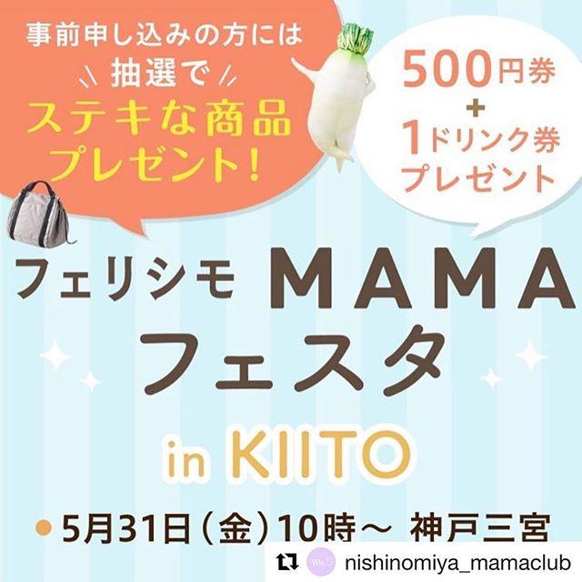 #Repost @nishinomiya_mamaclub with @get_repost・・・今日は5/31(金)フェリシモMAMAフェスタの会場見学へ行って来ました!!会場は神戸KIITOの2階です!イベントへは来場予約が必要です。当日来場より、お得になってますので、ぜひご予約お願いします。https://feli.jp/s/mama0531/ワークショップや、セミナーや、@yuge_roaster さんや@cacao550 さん@pieces_cookie さんなどfoodやdrinkもお楽しみ頂けますよ♡#フェリシモ#フェリシモキッズ #フェリシモmama #フェリシモmamaフェスタ #フェリシモmamaママ部 #西宮ママ倶楽部#kiito #神戸イベント情報#スタンプラリー#神戸ママ#西宮ママ#神戸プレママ#西宮プレママ#神戸マタニティ #西宮マタニティ#阪神ママ