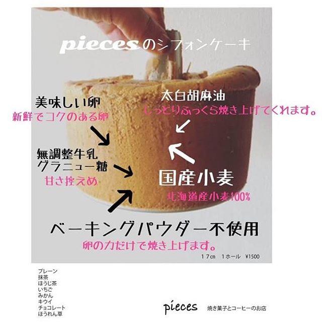 5/12 日曜日@taisanji_coffee さんにて太山寺祭りに参加させて頂きます。メニューです。 ︎シフォンケーキシフォンケーキ抹茶チョコチップコーヒーとホワイトチョコチップほうれん草黒豆きな粉パイナップル ︎スコーンプレーンチョコチップ桑の葉ホワイトチョコチップ苺とホワイトチョコチップ ︎ベイクドチーズケーキ ︎母の日ギフトの、予定です。よろしくお願い申し上げます。#イベント情報 #カヌレ部 #シフォンケーキ#手作りシフォンケーキ#シフォンケーキ専門店 #ベーキングパウダー不使用 #卵の力#北坂養鶏場#新鮮卵#太山寺珈琲焙煎室#太山寺#pieces焼き菓子#神戸シフォンケーキお取り置き喜んで承ります!諸事情によりpiecesは15:00で撤収致します。早めにお越しいただけると喜びます。よろしくお願い致します🤲🥺🤲