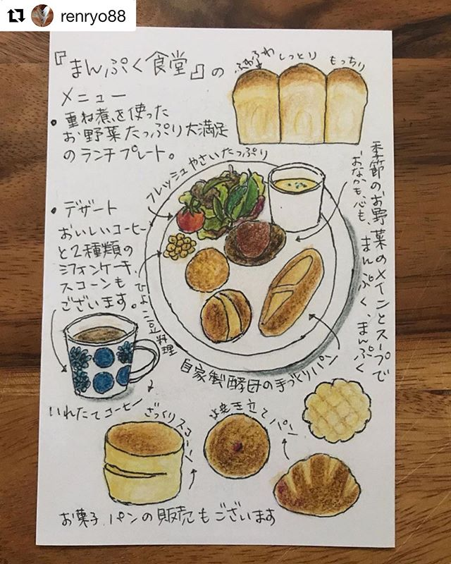 #Repost @renryo88 with @get_repost・・・1日限りのカフェ「まんぷく食堂」からのお知らせです。・限定ランチのご予約を承っております(数に限りがございますので、ご予約はお早めにどうぞ)。ランチ  1200円(税込)・【開催日時】2019年5月26日 日曜日AM11:00〜売り切れ次第終了詳しくは5月19日日曜日の記事をご覧ください。・【ご予約】私でも、下記の担当の4人なら誰でも結構です。お名前、お時間、人数、ランチの個数、連絡先等をお知らせください。・【お料理担当】● 加藤加代子おうちキッDANDELION☆みどり文庫 パンと本と畑のある暮らし@kauoko_kato ・・【お菓子担当】●奥村尚子焼き菓子とコーヒーのお店 Pieces@candy.nao0510 ・・【パン担当】●馬島和代小さなパン屋さんnagonagopan @nagonago_pan ・・【パン担当】●宮西裕美子天然酵母パン教室CO•ANNこ•あん@renryo88・ご予約お待ちしております。・・#まんぷく食堂#イベント#イラスト#パンのイラスト#お菓子のイラスト#パンのある暮らし#天然酵母パン教室こあん笠木ファームさんの美味しい苺販売させて頂きます!デザートにお出しするケーキは笠木さんの苺を挟んだシフォンサンドです!よろしくお願い申し上げます。