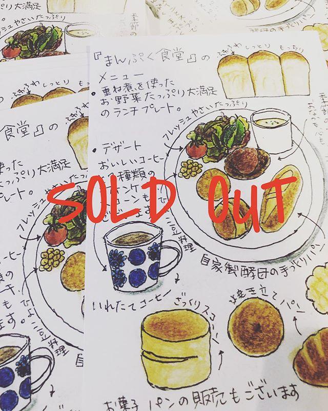5/26 日曜日@784junctioncafe さん#まんぷく食堂ランチプレートは限定数に達したためご予約締め切らせて頂きます。たくさんのご予約、ありがとうございます!パンの販売焼き菓子の販売もありますので美味しいコーヒーとお買い上げいただいたパンと一緒にお召し上がりいただけます!他にもアクセサリーや木のカトラリーなどなど素敵な作家さんも出店されますのでぜひお立ち寄り下さいませ。#784junctioncafe #塩屋#塩屋カフェ#塩屋ランチ#ランチプレート #重ね煮ランチ#重ね煮#美味しいコーヒー#コーヒー#パン販売#焼き菓子販売 #イベント情報