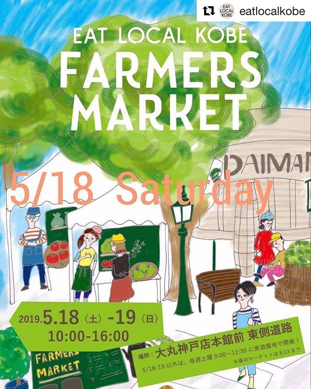 #Repost @eatlocalkobe with @get_repost・・・.FARMERS MARKET 2019春第6回 5月18日 (土) 第7回 5月19日 (日)10:00-16:00まで【共催】大丸神戸店.今週末は年に一度の大丸神戸横での開催です!ごはん当番は4店舗と、普段より出店者が多いマーケットとなってます🌞東遊園地で開催するマーケットとは違った雰囲気の中、農家さんや出店者さんとのおしゃべりやローカルの美味しいものをお楽しみください🌳.※東遊園地ではなく大丸神戸店前での開催です。※今週のPARK YOGAはおやすみです。※19日(日)の出店者は次の投稿をご覧ください!.↓今週出会える人たち↓18日 土曜日◯農漁業者神戸市北区 うちのにわ西区 ヘルシーファーム西区 ナチュラリズムファーム西区 キャルファーム西区 なちゅらすふぁーむ西区 fresco,fresco西区 Morning Dew Farm西区 里の華農園西区 森の農園垂水区 神戸市漁業協同組合淡路島 北坂養鶏場淡路島 森果樹園×ツギキ 淡路島 草創自然農園三木市 兵庫中岡農園.◯お店神戸市兵庫区 原商店(豆腐)長田区 とうふ屋 与一西区 Pieces(焼菓子)中央区 IN THA DOOR BREWING(クラフトビール)中央区 Alley(ローカルの花)中央区 一粒万倍グラノーラ中央区 MONTO TABLE(焼菓子)中央区 Hawaiian Kombucha(コンブチャ)芦屋市 ヒカリノmutsu cafe(パン)芦屋市 BAKER(パン)宝塚市 lichette(パン).◯ドリンク当番北区 TOMMY ENJOY COFFEE中央区 Coffee LABO frank...中央区 NeighborFOOD.◯ごはん当番北区 NIU FARM(農家ごはん)中央区 広東料理LaRaLa中央区 ブラッスリーラルドワーズ(フレンチ)灘区 ごはんや ルリカケス(和食).◯FARMSTAND・弓削牧場のジャム・西区 池本醤油さんの櫨のむらさき・FARMSTAND特製加工品・コンセプトブック など....【場所】大丸神戸店本館 東側道路2019春 毎週10回*4月13日〜6月15日2019夏 10回*7月13日〜9月14日2019秋 10回*予定10月◯日〜12月◯日️2020冬 10回*予定1月◯日〜3月◯日.#神戸に暮らしローカルを食べる#EATLOCALKOBE #BEKOBE#神戸の朝市#FARMSTAND北野坂#EATLOCAL #SHOPLOCAL#KNOWYOURFARMER#EATLOCALTHINKGLOBAL#NOFARMERNOFOOD
