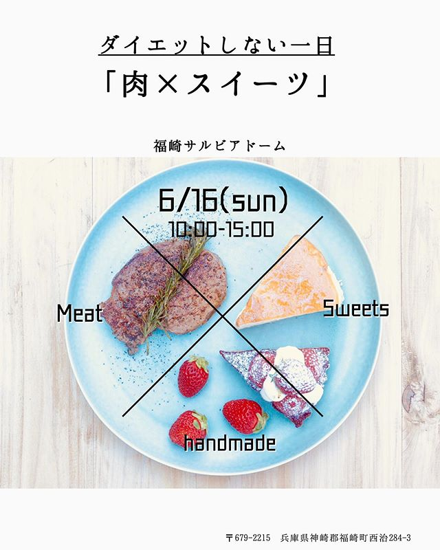 6/16 日曜日肉×スイーツ ダイエットしない一日福崎町 サルビアドーム10:00〜15:00雨天決行 出店させて頂きます。淡路島のふくカフェさんも出るみたい。楽しみ。#肉スイ#pieces焼き菓子#焼き菓子販売#シフォンケーキ #チーズケーキ#福崎町 #サルビアドーム#お腹いっぱいになるよ#お腹すかせてきてね#雨でも大丈夫
