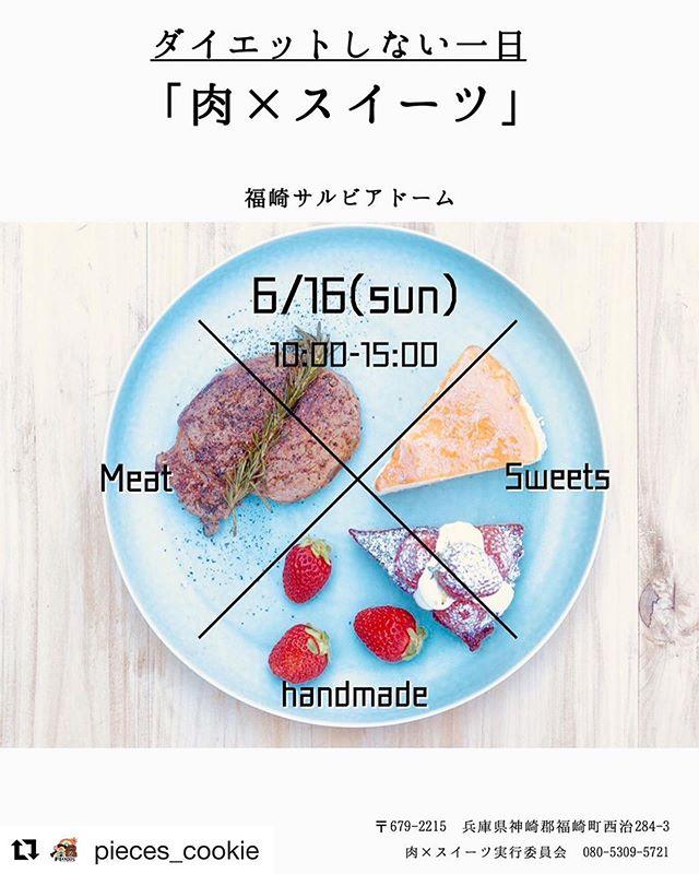 6/16 日曜日福崎町 サルビアドーム肉×スイーツの日肉 15店舗スイーツ 15店舗物販 30店舗盛りだくさんな内容お腹を空かせてぜひ遊びに来てくださいね。 雨でも大丈夫屋根あります。piecesメニューchiffon cakeはんぶんこシフォン(2色なだけ)プレーンクワの葉麻炭黒豆きな粉黒練りごまおやさいシフォントウモロコシ人参ほうれん草cheese  cakeベイクドチーズケーキバスクテリーヌsconeチョコチップのスコーンナッツたくさんチョコスコーンよろしくお願い申し上げます。たくさん焼いていきます!お取り置きご希望の方がいらっしゃいましたら喜びます。#イベント情報 #肉とスイーツ#福崎#サルビアドーム#シフォンケーキ#チーズケーキ #スコーン #おやつや#焼き菓子屋#pieces焼き菓子#おいしいおやつ