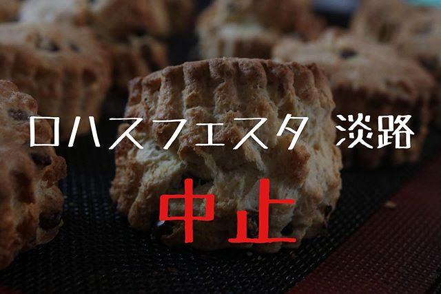 ロハスフェスタ 淡路島台風の影響を伴う悪天候が予想されることから中止と判断されました。残念ではありますがお天気のことなので、仕方ありません。次回は10/18〜19明石ロハスmeetsでお会いしましょう!よろしくお願い申し上げます。#ロハスフェスタ#ロハスフェスタ淡路#イベント中止#台風#仕方がない#pieces焼き菓子