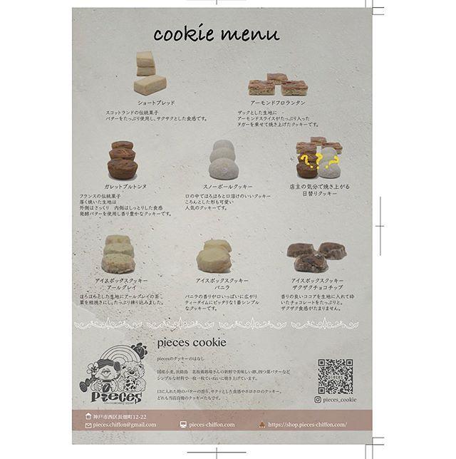 piecesのクッキーメニューが完成しました!instagramのアカウント名pieces_cookieそうクッキーはじまりは、アイシングクッキー教室から。見た目、すごく可愛いしお祝いやプレゼントしても喜ばれる、いまじゃポピュラーなお菓子。ただ、自分用にはあまり買わないのでは??毎日のおやつ、、、にはちょっと不向き。だったらバターの香りや食感にこだわったクッキーを作ろう!それがきっかけで焼きはじめました。なのでインスタのアカウント作成時cookie と付けました。1枚1枚ていねいな焼き上げたクッキーぜひ皆さんに味わっていただきたい!その思いで今回、クッキーのためだけのメニューリストを作って頂きました。@ny_works さんありがとうございます。何度も修正していただき、わがままばかり申し訳ありませんでした…。 クッキーをお買い上げ頂いたお客様はもちろんそれ以外のお客様にもぜひお持ち帰りいただきたいメニューリスト!よろしくお願い申し上げます。オーダーも承ります!3〜4月 お世話になった方へのご挨拶にいかがですか?ご予算に応じてお作りさせていただきます!お気軽にお問い合わせ下さい。 ️mail pieces.chiffon@gmail.cominstagram DMLINEをご存知の方はそちらへ#クッキー#クッキー缶#ショートブレッド #ガレットブルトンヌ#焼き菓子#pieces焼き菓子#pieces #ミニサイズクッキー#アイスボックス#店舗無し#店舗無しお菓子屋#イベント出店 #クッキー屋さん#神戸市西区#おやつや1/25 ムサシ朝市 ウェルネスパーク2/2 エクラ雑貨市小野市2/8 eat local kobeファーマーズマーケット 東遊園地2/9 パンとお菓子のフェスティバル高砂総合運動公園2/11 パンとお菓子のフェスティバルメッセ三木雑貨市と同時開催2/29 eat local kobeファーマーズマーケット 東遊園地3/14 eat local kobeファーマーズマーケット 東遊園地3/20 和歌山シュシュマーケットビッグホエール3/21 小麦サミット姫路 大塩3/22 パンとお菓子のフェスティバル三田 有馬富士
