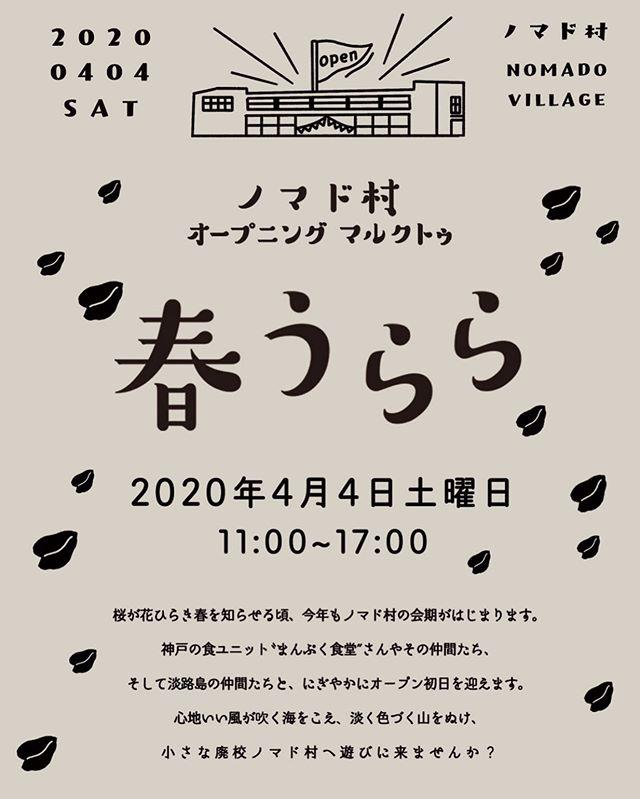 2020/04/04 土曜日@24ban_cafenomado ノマド村 オープニングマルクトゥ春うらら10:00〜17:00こんな時だからこそ︎窓を全部開放して春風をいっぱい取り込みどうぞ気分転換にいらしてください。素敵な作家さんと一緒にお待ちしております!#pieces焼き菓子屋#pieces#焼き菓子販売#焼き菓子屋さん#シフォンケーキ#スコーン #チーズケーキ #クッキー #cookies#イベント販売#イベント出店 #店舗なし#神戸市西区#玉津インターすぐ#ご予約承ります#よろしくお願いします