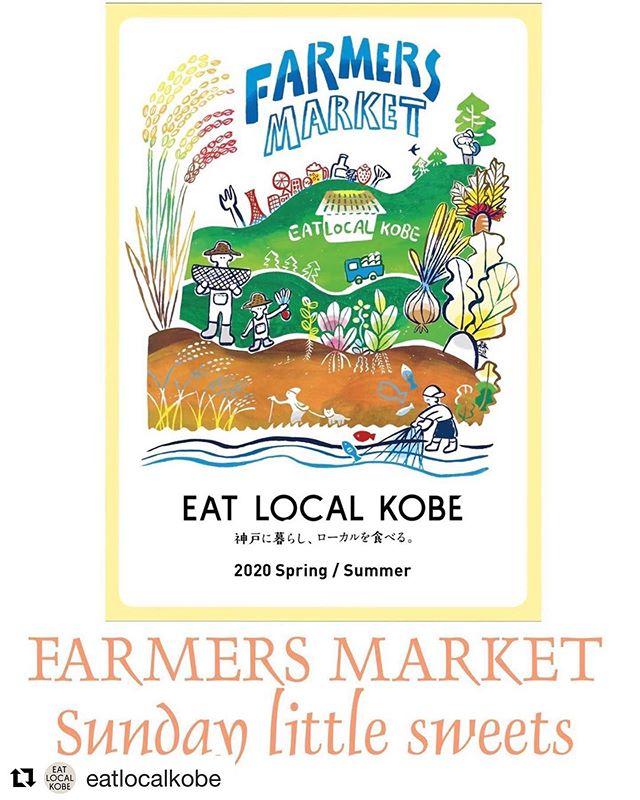 #Repost @eatlocalkobe with @get_repost・・・.🌞Sunday little sweets🌞4週目EAT LOCAL KOBE FARMERS MARKETに参加するお菓子屋さんたちの小さなスイーツを集めて、毎週日曜日にお届けします。(毎週ちがうお店が登場!).ファーマーズマーケットがお休みの5月中だけ、毎週土曜日発送、全4回の予定です。(各回ごとにお申し込みが必要です。).いよいよ最終週です季節も初夏といった雰囲気になってきましたので、爽やかなドリンク系が多めでお届けします!..◯4週目のお菓子・Neighbor Food ー森本聖子さんの苺のシロップ・焼き菓子とコーヒーのお店piecesー醤油麹と塩麹のフィナンシェ・加集製菓店ーチョコミントのスコーン・うちのにわ(農家)ー人参パウンドケーキ・焼き菓子屋conocaーお花の野菜クッキー・FARMSTAND  @farmstand_eatlocalkobe ー弓削牧場さんのハーブコーディアル・EAT LOCAL KOBE  @eatlocalkobe ーオリジナルとうもろこしステッカー.◯料金2800円決済手数料、梱包資材、消費税込み送料別途.◯お申し込みこのアカウントのプロフィールから「FARMSTAND DELIVERY」へ.◯紙素材のシンプルな梱包になります。ご理解ご協力をお願いします。..#Sundaylittlesweets.#神戸に暮らしローカルを食べる#EATLOCALKOBE #BEKOBE#FARMERSMARKET#神戸の朝市リアルショップ#farmstand北野坂